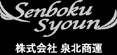 株式会社 泉北商運